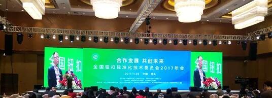 全国钮扣标准化技术委员会2017年年会在桥头举行